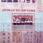 《云南法制报》报道《非常六家黟》中书协会员精品展