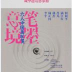 意境笔墨—六人中国画联展